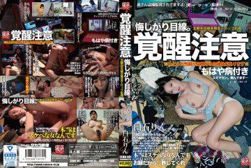 CEMN-001 Awakening Caution It Is Regretful. Rin Shiraishi