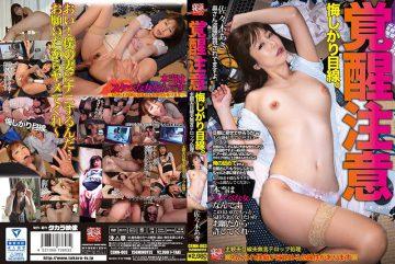 CEMN-003 Awakening Caution It Is Regretful. Aki Sasaki