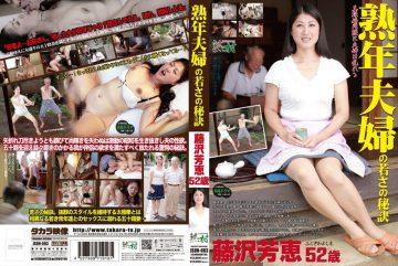 JSON-003 52-year-old Secret Of The Young Husband And Wife Yoshie Fujisawa Mature