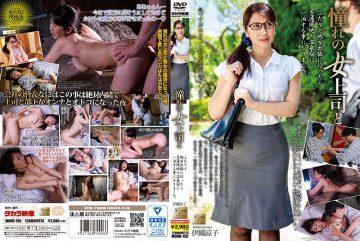 MOND-150 A Woman Of Admiration And Ryoko Iori