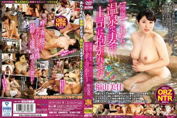 RADC-023 From Now On … My Wife Is Held In A Hot Spring Mika Fukuyama