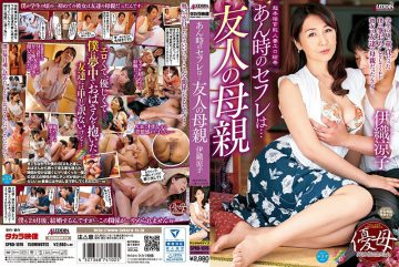SPRD-1076 That Time's Sefure … Friend's Mother Iori Ryoko