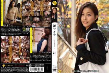 ARSO-14061 My Wife – Celebrity Club To 61