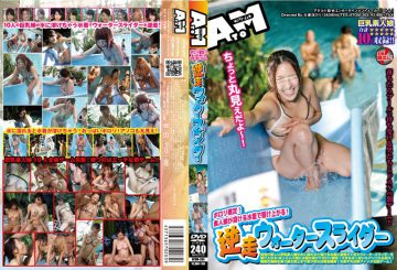 ATOM-203 Porori Confirm!I Run Up In A Bathing Suit Melts Amateur Daughter!Waterslide Run Reverse
