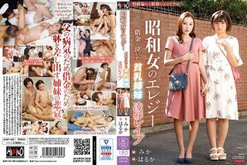 AVOP-463 Baby Sisters Who Cried For Showa Girls' Elegy Debt · Rape Rape