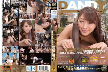 """DANDY-493 Only Woman Who Does Not Know Commemorative """"10th Anniversary Is A Loss!The World's Largest Megachi ○ Port Mari Shiraishi Nana Is Fuck / Continuous Topped / Soap Play / Do Restraint Fuck """""""