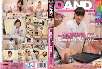 "DANDY-496 Nurse In The Hospital Was A Sister!Runaway Ji ○ Port Of Brother Abstinence In The Erection Does Not Fit The Plague Beautiful Nurse Of Rumor In The Hospital, I Once Was I Bother To Other Nurses …"" ""VOL.1"