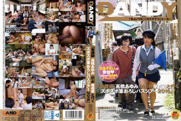 "DANDY-523 Ayumi Nurse Takahashi ""(41) Zubozubo Brush Wholesale Bus Tour 2016 To Go With Virgin-kun"""