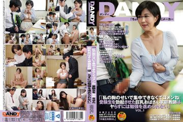 """DANDY-529 """""""" Busty Aunt Tutor That Was Erection I'm Sorry, """"students If You Can Not Concentrate Because Of My Chest Is Not Proceed To Study The Yarazu"""" VOL.1"""