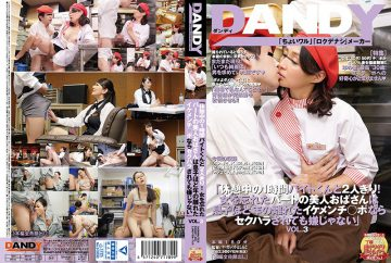 "DANDY-533 1 Hour Byte-kun And Two Alone With In A ""break!Part Of The Beauty Aunt You Forget The Woman Is Not A Disagreeable Be Sexual Harassment If The Year Of Distant Ikemenchi ○ Port As The Son ""VOL.3"