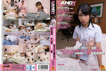 "DANDY-588 """" You Really Are The First Time? ""Night Shift Nurse Who Likes ""first-time Eating"" Who Is Fiercely Pierced By A Patient Impersonating A Virgin And Repeats Silent Screaming VOL.1"