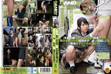 """DANDY-639 """"Jujie Female Student Who Found A Restrained Boy Who Puts The Key Of The Handcuff In The Cheeks ○ Can You Live Without Euthrusting Even If You Erect?""""VOL.1"""