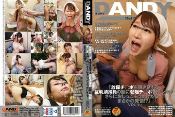 """DANDY-657 """"If You Push Erection Ji ○ Port On The Face Of The Busty Sweeper Who Peeps Urination Ji ○ Port And Pokes Further Peeing … Rainy Day Estrus!""""VOL.1"""