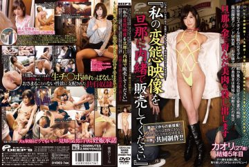 "DVDES-744 New Proposal From Yoshimazo!The Co-production Of Miracle And Ladylike Wife Usually Neat And Clean That I Can Not Imagine From An Appearance! !When Do The Barrel To Her Husband?For The Kick You Want To Throb Of Life … All The Time … ""Please Sell Without Telling The Husband Transformation Video Of Me."""