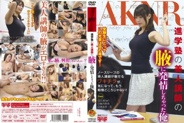 FSET-499 I You Have Already Estrus Beside The Beauty Of Cram School Instructor