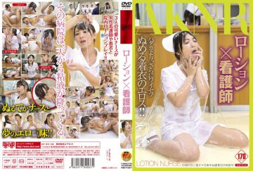 FSET-537 Lotion × Nurse
