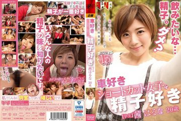 FSET-825 Car-like Shortcut Girls Are Sperm-like 茜 Haruna 20 Year Old Student