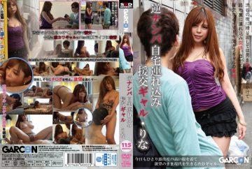 GAR-440 Reverse Nampa Home Tsurekomi Compensated Dating Girls Lina