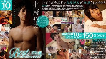 GRCH-3031 Shota Kitano Best Hits Collection Vol.3 Real Edition