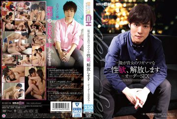 GRCH-194 Obstinate The Lady Selfish Libido, And Releases ~ Order SEX ~