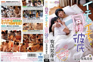 GRCH-271 Ichaita Living Together Boyfriend Perfect Darling Arima Yoshihiko Ed.