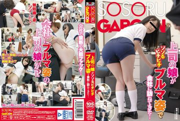 GS-102 Boss's Daughter Came To Visit The Company In Tantalizing Pichi Bloomers Figure!