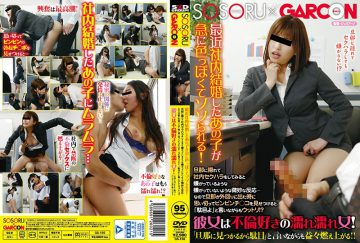 """GS-156 That Girl Who Recently Got Married Suddenly Seems Sexy!When Husband Hiding In Husband And Trying Inside Sexual Harassment In Company, It Seems To Be Disliked As Subtle Reaction That You Do Not Dislike … So When You Husband Go Out, When You Show Yourself Boldly, You Say """"You Are Useless"""" Uttri! What?"""