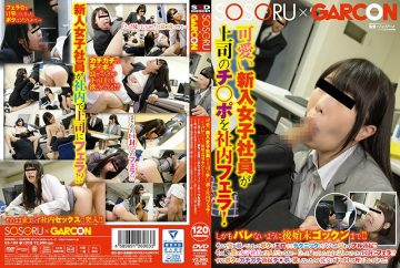 GS-188 A Pretty New Female Employee Blows His Boss's Blowjob Inside!And Do Not Get Caught Up To Gokkun! !I Peered Into Such A Form And I Am Soo Sorted By Erotic Techniques Too Much And I Ever Got A Full Erection! !After That, When I And Two Female Employees Are Alone …