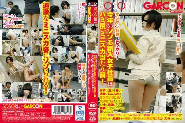 GS-205 Ojisan Employees Are Surprised!This Year's Soso New Female Employee Is Hami Butt, Miniska Naturality!Odysan Is Troubled By The Eye's Place In Extreme Miniska Not Wearing Girls ○ Students.