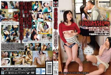 HAVD-907 Drown The Mother And Daughter Lust Kiss Except The Love Affair Of Her Daughter Saw The Mother Had The Man Burning Other Than Is Suppressed And Not The Husband Of The Body Forbidden Affair Kiss Sex