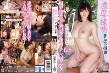 HAVD-935 Odious Body Aizawa Yurina Of The Young Wife To Throw Off A Thick Kiss Immorality Of The Love Affair Man