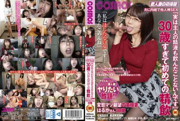 """HAWA-108 Secretly To Other Husband Secret Boss SEX """"Actually I Have Never Drunk Out My Husband's Semen"""" My First Ever Drunken Metamorphosis Masochistic Wishes Married Wife Haruka Haruka 30 Years Old"""