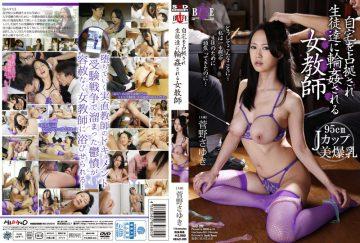 HBAD-300 Female Teacher Kanno Occupied The Home Is Gangbang To Students Sayuki