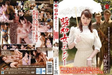 """HBAD-322 Showa Woman Of Elegy """"arrogant Lady Has Been To Plaything Of Campaigning Soldiers In The Evacuation Destination Of The Countryside 1945"""" Akari Hoshino"""