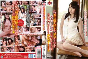 HBAD-325 I, I Love Uncle Like, Is What De M · Ikumi Kuroki 23-year-old, Gonna Not Feel'm Young Man, I Want To Debut Being Fucked Been Bullying Uncle Like