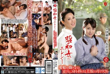HBAD-327 Beauty Of Mother 1926 To Devote Himself To The Military Police Trying To Help Showa Woman Of Elegy Daughter