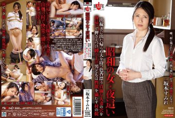 HBAD-358 Chaste Married Woman Of The Man Tied Up Hold Down A Hole In The Night Crawling Us Drifting Charm Waiting For The Go Back Unexpected Husband Went On A Woman-night Crawling Migrant Showa Violet Law Of The Village Sakamoto To Meet The Sexual Desire