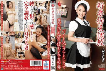 HBAD-474 New Wife Restraint Torture ・ Young Wife Mori Firefly Who Is Compensated By Felled In A Fight In The Part-time Family Restaurant