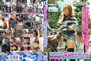 """HUNT-613 """"I Have Been Riding A Bicycle Wearing Mini Skirt On Purpose"""" Girl Rowing A Bicycle At Full Throttle Skirt Wearing Miniskirt Super, Inwardly A Woman De M Ultra Spree Feel Rubbing The Omata The Saddle So I Looked At The Crotch That Yara Was That It Wants!"""