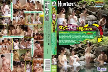 HUNT-897 The Encounter With The College Student Group Once In … Mixed Bathing Outdoor Bath Until You See The Nipple At The Very Least!At Man One Person I! !Once In Mixed Bathing Outdoor Bath For The First Time Youthful College Student Guru – Up (all Big!)It Was Thought That Super Lucky To Come In Is, But Do Not See Anything Super Guard Is Hard!