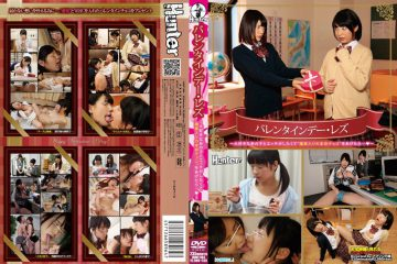 HUNT-964 Valentine's Day Lesbian ~ Love Wanted To Have That Child And Etch After Raising The 'aphrodisiac Containing The Favorite Chocolate' … ~