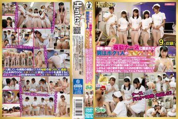 HUNTA-103_B Man Is Surrounded By A Night Shift Nurse In The Late-night Hospital My One King Game!I Have Been Hospitalized, There Whopping When Going In The Middle Of The Night The Toilet Through The Front Of The Nurse Station, Nurse's Who Embarrassed The Free Time Had Been King Game Only A Woman!After Trying Torisugiyo By Pretending To Be Not To See …