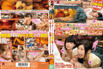 IENE-497 When I Was Turning Stroking And Tamara Zu Ass Crotch Sister Of Underwear That Has Been Is To Horny Sleeping In Kotatsu It … And Began Sucking Estrus To Switch Yes Po! !
