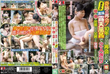 IENE-526 Reunion Of Miracle!Is It Lead To Estrus In Father Once You Face-to-face Father Daughter Was Reunited For The First Time In 10 Years Is Surely In The Grown Daughter And Naked Two People Alone With In Mixed Bathing Outdoor Bath?