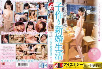 IENE-694 Kinwashizuku Tsurupeta Rorimmusume And Child Making Married Life