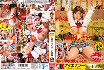 IENE-721 Aisawa Ruru School Girls Bondage Captivity In Not Conceived Out Torture