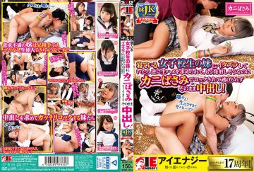 IENE-834 If You Are Mischievous To The Younger Sister Of The Girls Who Are Sleeping, You Are Asked For Raw Socks In Reverse But You Are Locked By Crab Scissors But You Can Not Escape As It Is, You Are Going Inside Out As It Is!