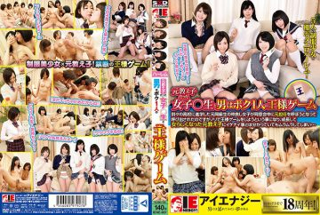 IENE-907 A Girl Who Was A Former Student ● Raw And A Man Are My King's Game