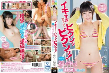 KMHR-013 Fuwari Ko Love Ubuko For The First Time!The Immature Body Trembles With Pleasure Full Power Continuously Cum All Over!