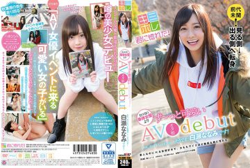 KMHR-027 Well, Are You An Event Regular? …?That's Right!It Is Shirase Nanami!AV Otasan Debut